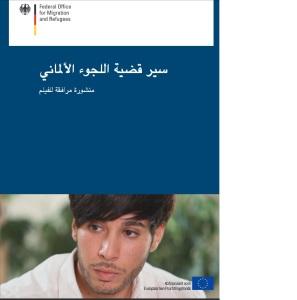 Begleibroschür zum Film DAS ASYLVERFAHREN arab